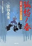 孤愁ノ春ー居眠り磐音江戸双紙(33) (双葉文庫)