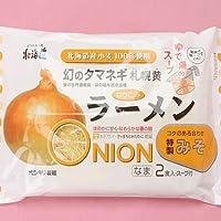 北海道 幻のタマネギ 札幌黄ラーメン 8食セット csg