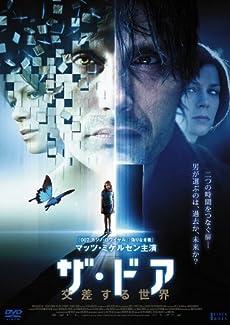 ザ・ドア ~交差する世界~ [DVD]