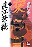 直江兼続 上―北の王国 (人物文庫 ど 1-45)