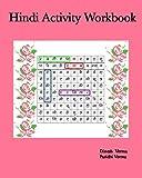 Hindi Activity Workbook (Hindi Edition)