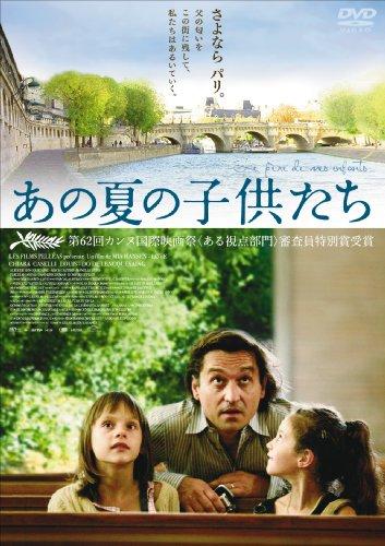あの夏の子供たち [DVD]