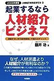 起業するなら人材紹介ビジネス〈2009年度版〉 (人材紹介業完全手引き (3))