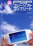 PSPフリーソフトコンプリート―PSPをもっと便利にするソフト&サイト200本 カスタムファームウエア4.01対応 (アスペクトムック)