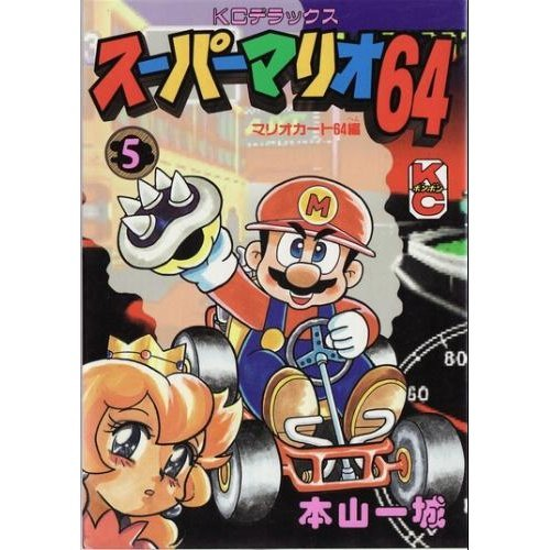 スーパーマリオ64 5 (コミックボンボンデラックス)