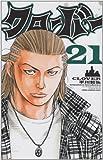 クローバー 21 (少年チャンピオン・コミックス)