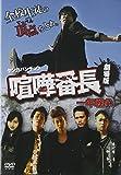 喧嘩番長 劇場版 一年戦争[DVD]