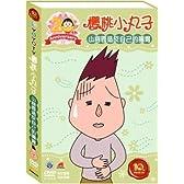 ちびまる子ちゃん「山根、胃腸に反旗をひるがえす」の巻 (DVD4話/2DISC)「台湾輸入盤:中国語版」 リージョンコード:3