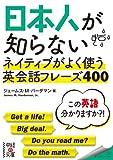 日本人が知らない ネイティブがよく使う英会話フレーズ400 中経の文庫