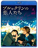 ブルックリンの恋人たち[Blu-ray/ブルーレイ]