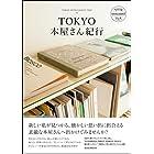 TOKYO本屋さん紀行 (TOKYO INTELLIGENT TRIP 03)