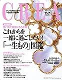 CREA (クレア) 2011年 05月号 [雑誌]