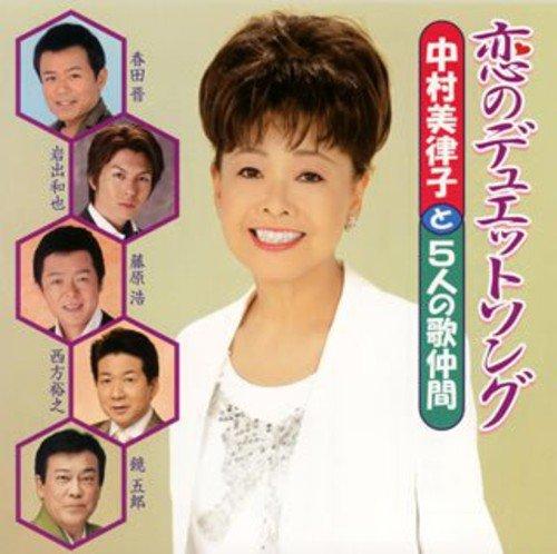 CD : Mitsuko Nakamura - Duet Song Friends (Japan - Import)
