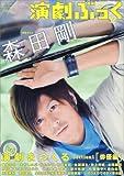 演劇ぶっく 2007年 12月号 [雑誌]