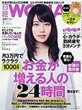 「日経WOMAN」3月号