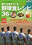 勝てる体をつくる「野球食」レシピ36―あの夏の球児たちはもう知っていた… (B・B MOOK 529 スポーツシリーズ NO. 403)