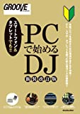 PC�Ŏn�߂�DJ [�V������] (GROOVE for begginers)
