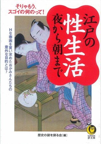 江戸の性生活 夜から朝まで―Hな春画を買い求めたおかみさんたちの意外な目的とは?