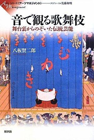 音で観る歌舞伎-舞台裏からのぞいた伝統芸能 (シリーズアーツマネジメント)