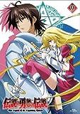 TVアニメ『伝説の勇者の伝説』第9巻 [Blu-ray]