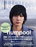 MUSICA (ムジカ) 2012年 12月号 [雑誌]