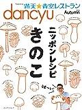dancyu 満天☆青空レストラン 2016 Autumn ニッポンレシピ きのこ (プレジデントムック)