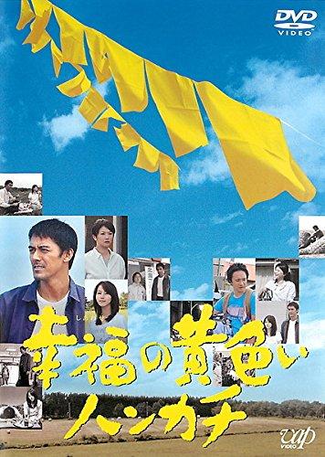 幸福の黄色いハンカチ 日本テレビドラマ版