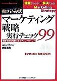 マーケティング戦略実行チェック99—理論を実行可能にするチェックポイント 書き込み式