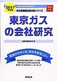 東京ガスの会社研究 2017年度版―JOB HUNTING BOOK (会社別就職試験対策シリーズ)