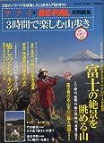 サライ + BE-PAL (ビーパル) 共同編集 3時間で楽しむ山歩き 2010年 07月号 [雑誌]
