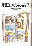 月曜日に来たふしぎな子 (岩波少年文庫 (104))