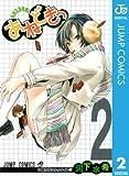 あねどきっ 2 (ジャンプコミックスDIGITAL)