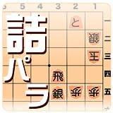 詰将棋パラダイス -