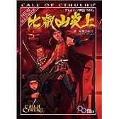 クトゥルフ神話TRPG 比叡山炎上 (ログインテーブルトークRPGシリーズ)