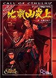 クトゥルフ神話TRPG 比叡山炎上 (ログインテーブルトークRPGシリーズ)(朱鷺田 祐介)