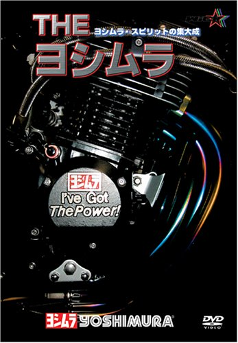 THE Yoshimura [DVD]