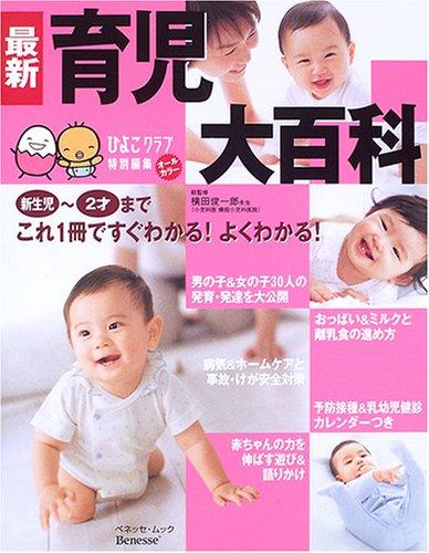 最新育児大百科―新生児~2才これ1冊でよくわかる!
