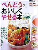 べんとうでおいしくやせる本330レシピ—100kcalおかずそれでも食べてやせる本スペシャル版 (インデックスMOOK—健康ダイエットシリーズ)