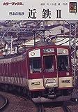 日本の私鉄近鉄 (2) (カラーブックス (905))
