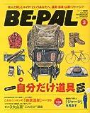 BEーPAL (ビーパル) 2013年 03月号