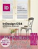 InDesign CS4 DTPデザイン・テクニック
