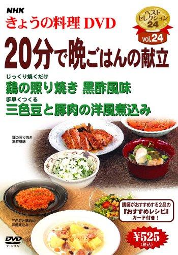 NHKきょうの料理「20分で晩ごはんの献立」 [DVD]