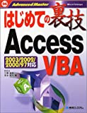 はじめての裏技AccessVBA (はじめての裏技)