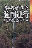 当事者が書いた強制連行―北海道・闇に消えた十一人