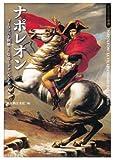 ナポレオン (ビジュアル選書)