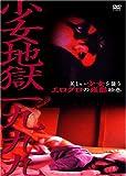 少女地獄一九九九 [DVD]