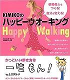 KIMIKOのハッピーウオーキング—姿勢美人をつくる!自分を変える! (セレクトBOOKS) (セレクトBOOKS)