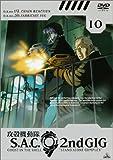 攻殻機動隊 S.A.C. 2nd GIG 10 [DVD]