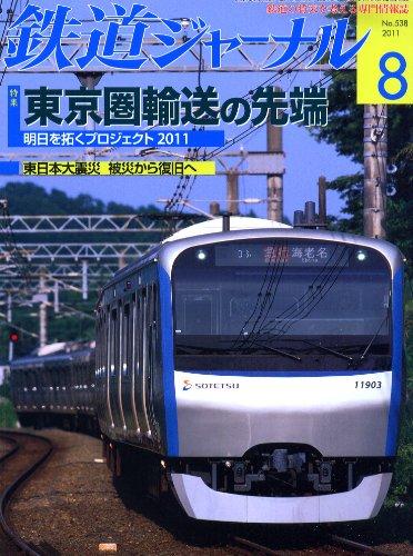 鉄道ジャーナル 2011年 08月号 [雑誌]