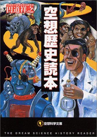空想歴史読本 (空想科学文庫)